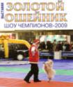 Золотой ошейник.Шоу чемпионов-2009