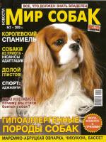 журнал МИР СОБАК 01/2010г