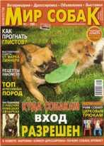 Журнал – «Мир собак »УВЕЛИЧИТЬ СНИМОК