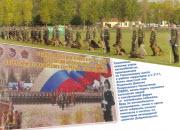 Всероссийские соревнования служебных собак