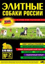 Элитные собаки России №2